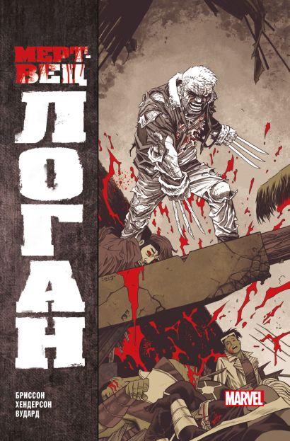 Мертвец Логан - фото 1