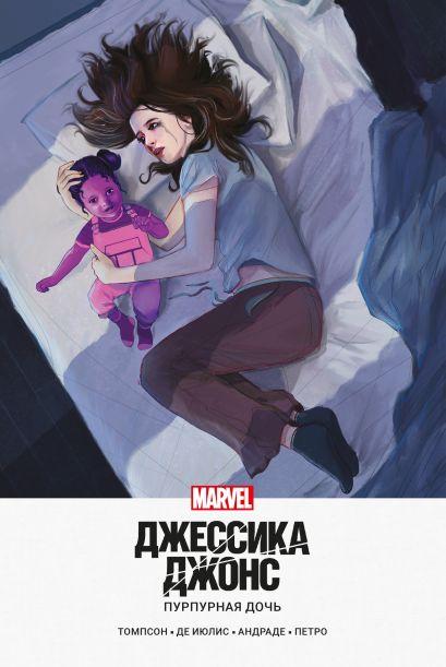 Джессика Джонс. Пурпурная дочь - фото 1