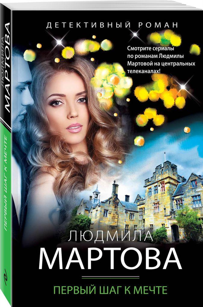 Людмила Мартова - Первый шаг к мечте обложка книги
