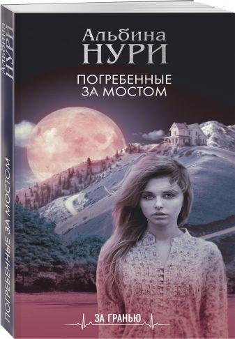 Альбина Нури - Погребенные за мостом обложка книги