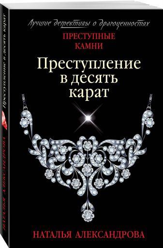 Наталья Александрова - Преступление в десять карат обложка книги