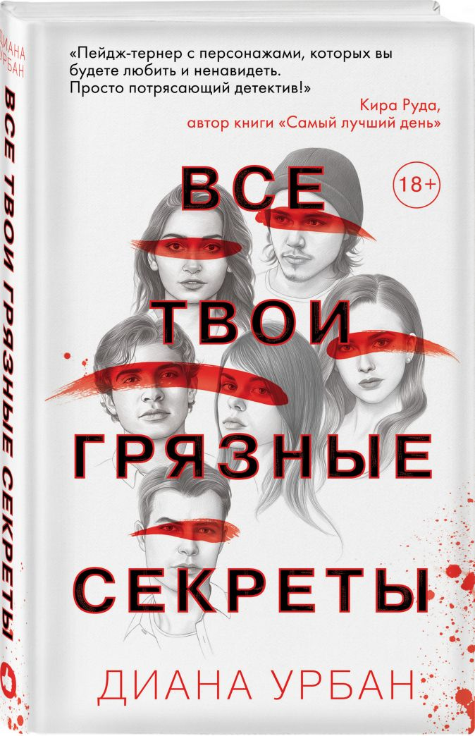Диана Урбан - Все твои грязные секреты обложка книги