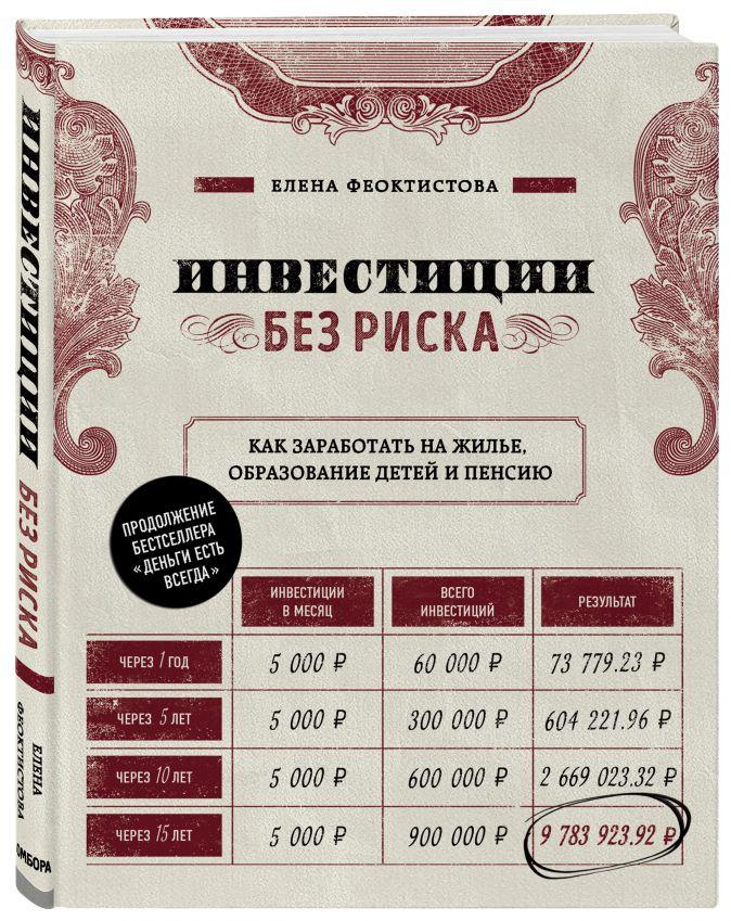 Елена Феоктистова - Инвестиции без риска. Как заработать на жилье, образование детей и пенсию обложка книги