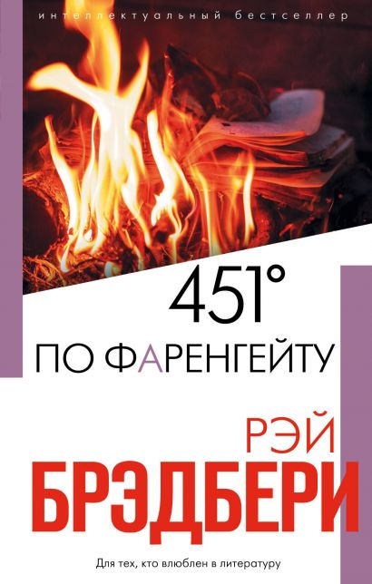 451' по Фаренгейту - фото 1