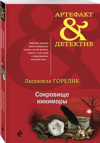 Людмила Горелик - Сокровище кикиморы обложка книги