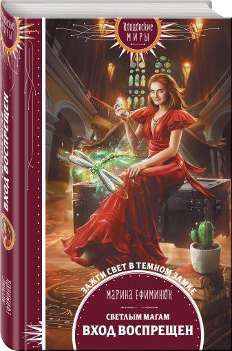 Марина Ефиминюк - Светлым магам вход воспрещен обложка книги