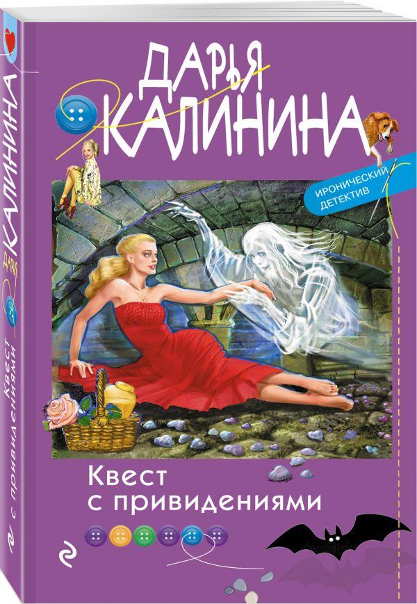 Калинина Дарья Александровна Квест с привидениями дарья калинина семь непрошеных гостей