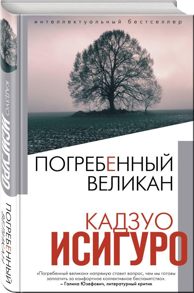 Кадзуо Исигуро - Погребенный великан обложка книги