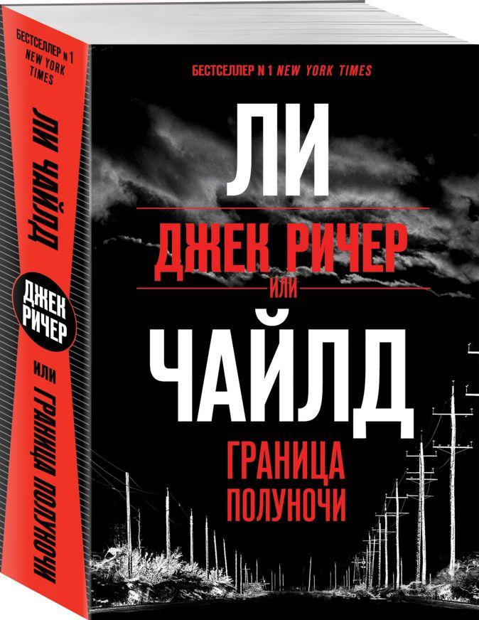 Ли Чайлд - Джек Ричер, или Граница полуночи обложка книги