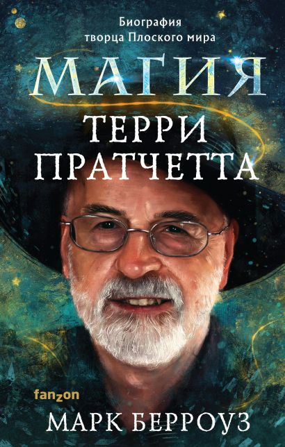 Магия Терри Пратчетта. Биография творца Плоского мира - фото 1