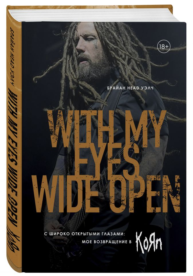 Уэлч Брайан Head - С широко открытыми глазами: мое возвращение в Korn обложка книги