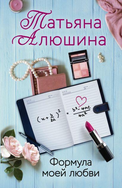 Формула моей любви - фото 1