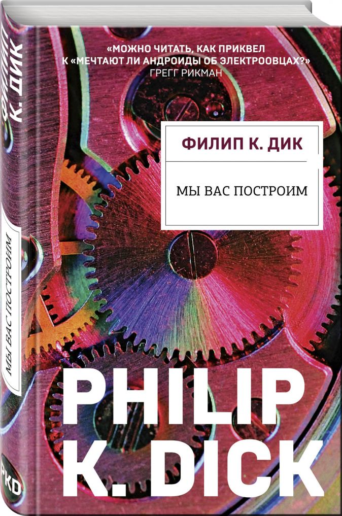 Филип К. Дик - Мы вас построим обложка книги
