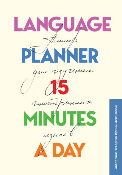 Language planner 15 minutes a day. Планер по изучению иностранных языков - фото 1