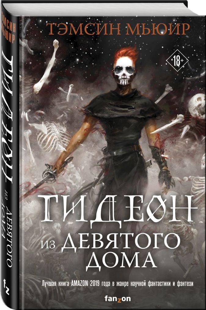 Тэмсин Мьюир - Гидеон из Девятого дома обложка книги