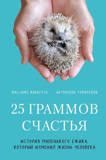25 граммов счастья. История маленького ежика, который изменил жизнь человека - фото 1
