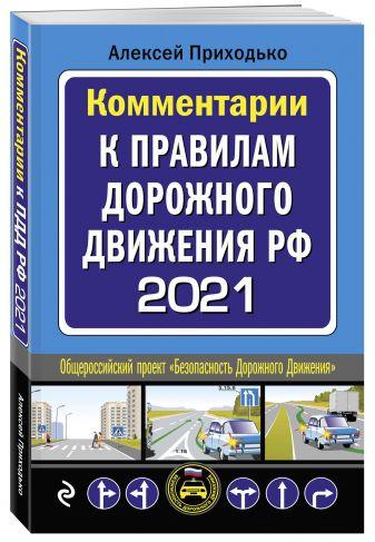 Приходько А.М. - Комментарии к Правилам дорожного движения РФ на 2021 г. обложка книги