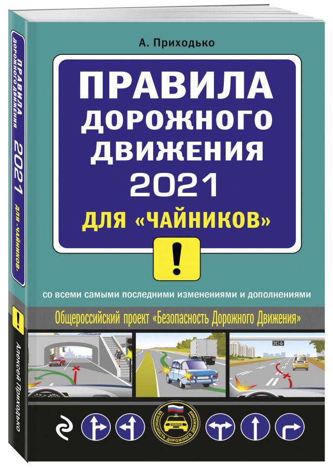 """А. Приходько - ПДД 2021 для """"чайников"""" обложка книги"""