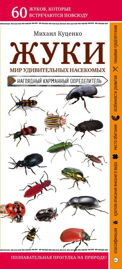 Жуки. Мир удивительных насекомых - фото 1