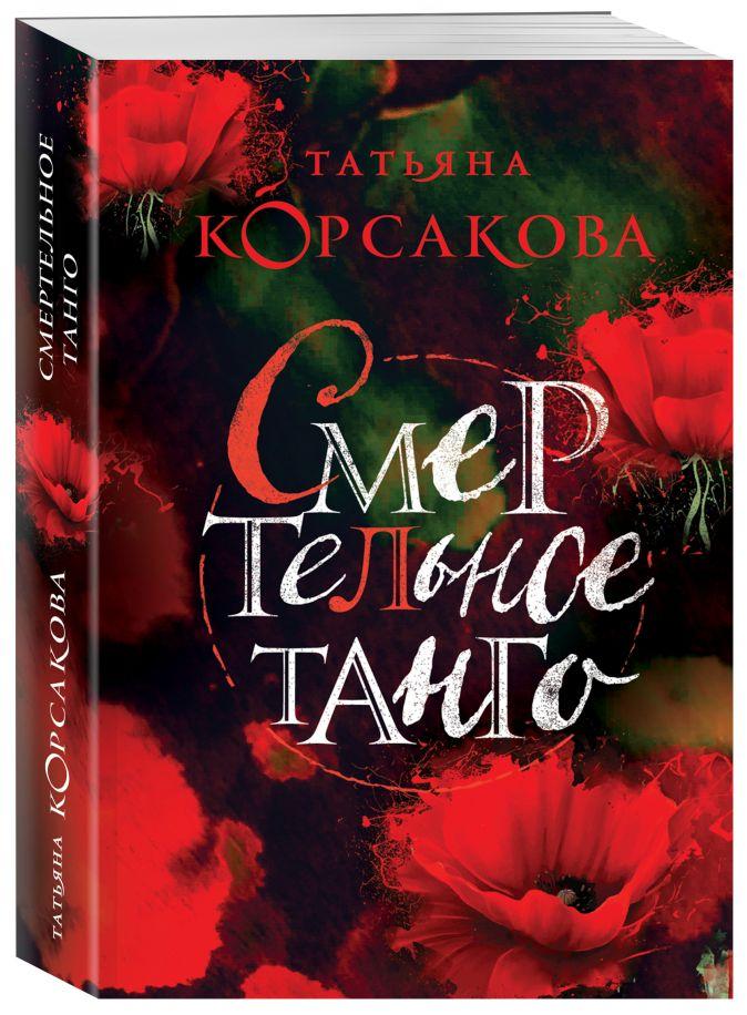 Татьяна Корсакова - Смертельное танго обложка книги
