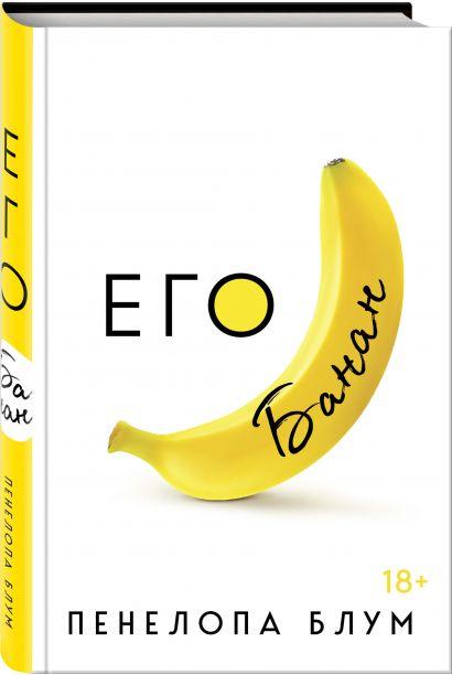 Его банан - фото 1