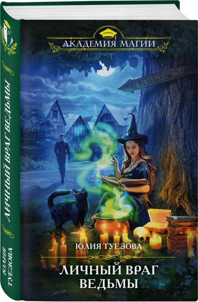 Юлия Туезова - Личный враг ведьмы обложка книги