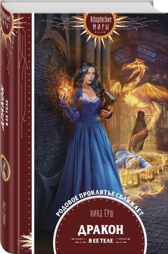 Ника Ёрш - Дракон в ее теле обложка книги