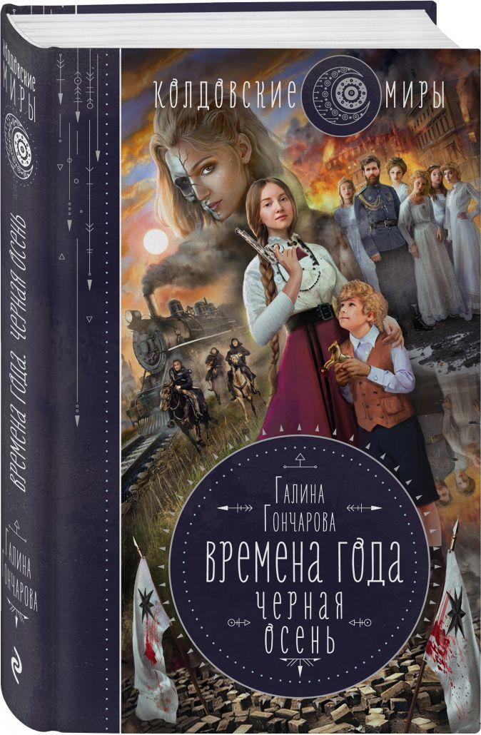 Галина Гончарова - Времена года. Черная осень обложка книги