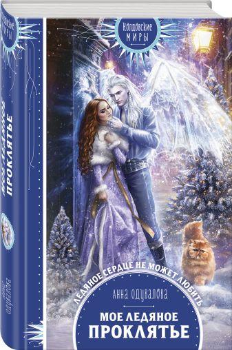 Анна Одувалова - Мое ледяное проклятье обложка книги
