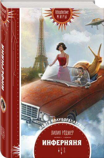 Лилия Роджер - Инферняня обложка книги