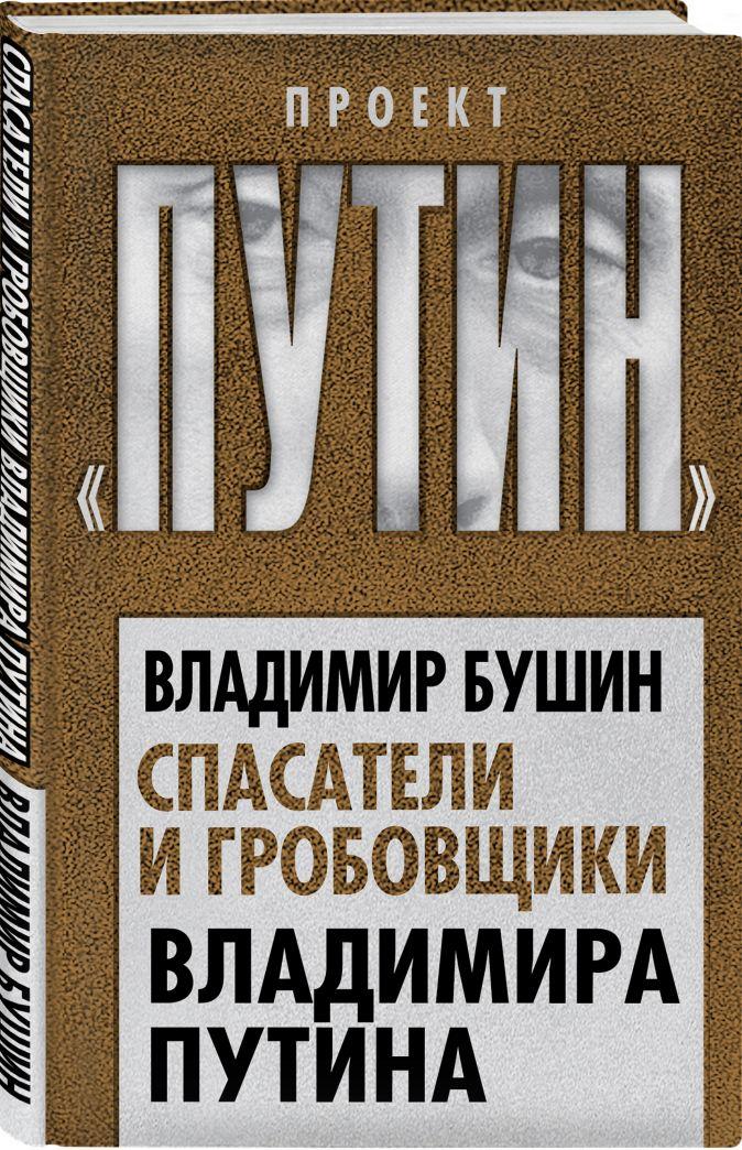 Владимир Бушин - Спасатели и гробовщики Владимира Путина обложка книги