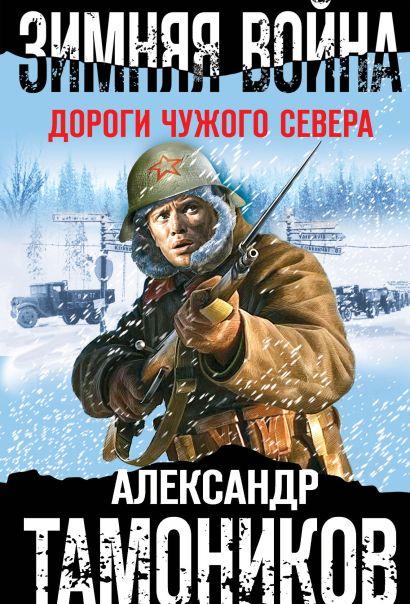 Зимняя война. Дороги чужого севера - фото 1