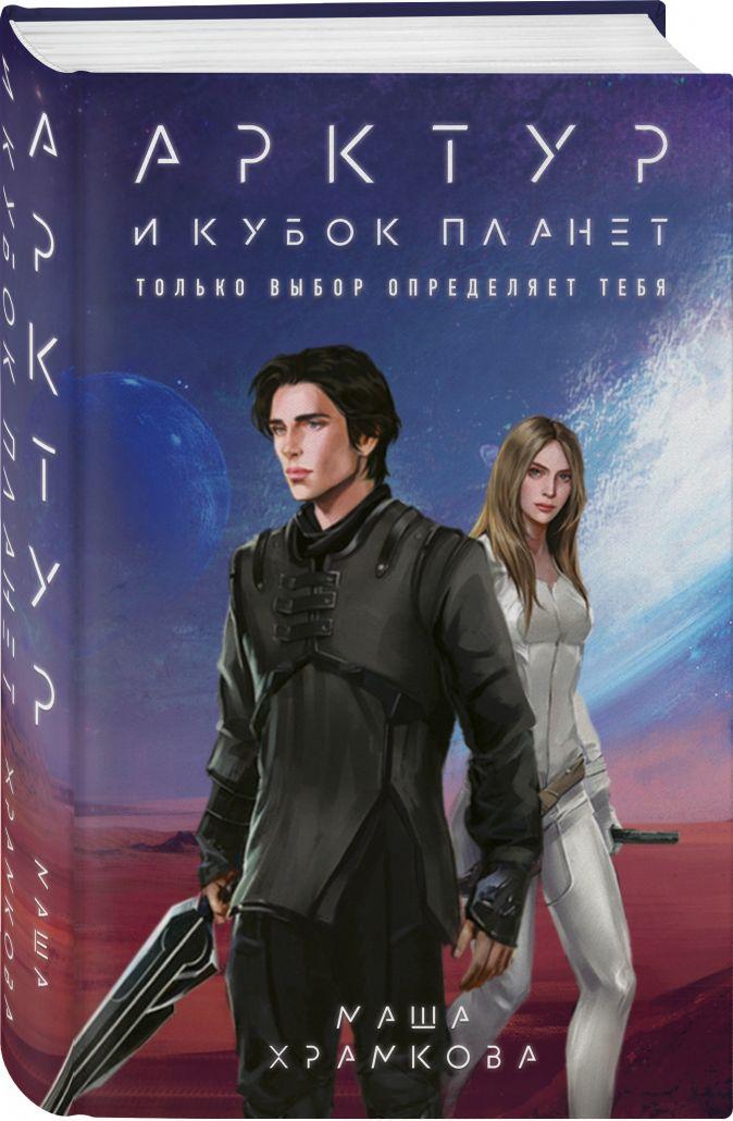 Маша Храмкова - Арктур и Кубок Планет обложка книги