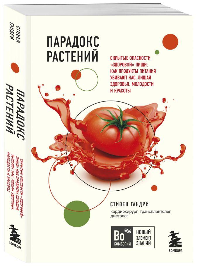 """Стивен Гандри - Парадокс растений. Скрытые опасности """"здоровой"""" пищи: как продукты питания убивают нас, лишая здоровья, молодости и красоты (покет) обложка книги"""