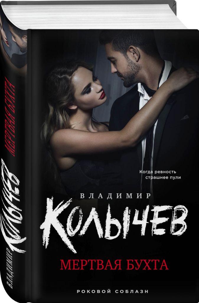 Владимир Колычев - Мертвая бухта обложка книги