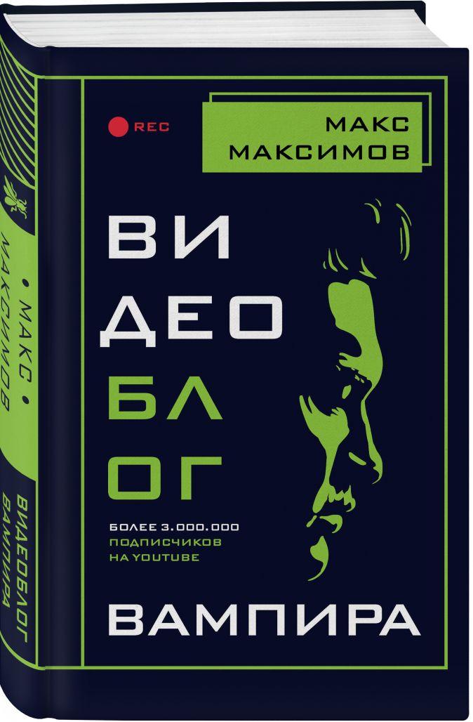 Макс Максимов - Видеоблог вампира обложка книги