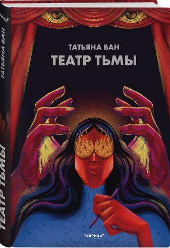 Татьяна Ван - Театр тьмы обложка книги