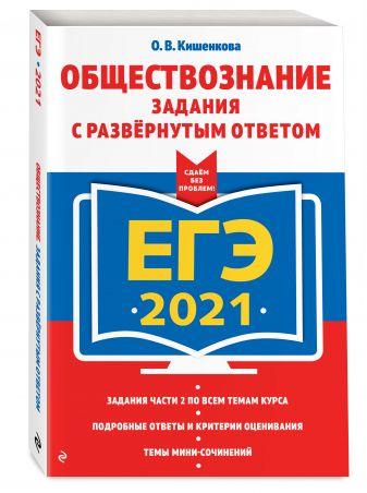 О. В. Кишенкова - ЕГЭ-2021. Обществознание. Задания с развернутым ответом обложка книги