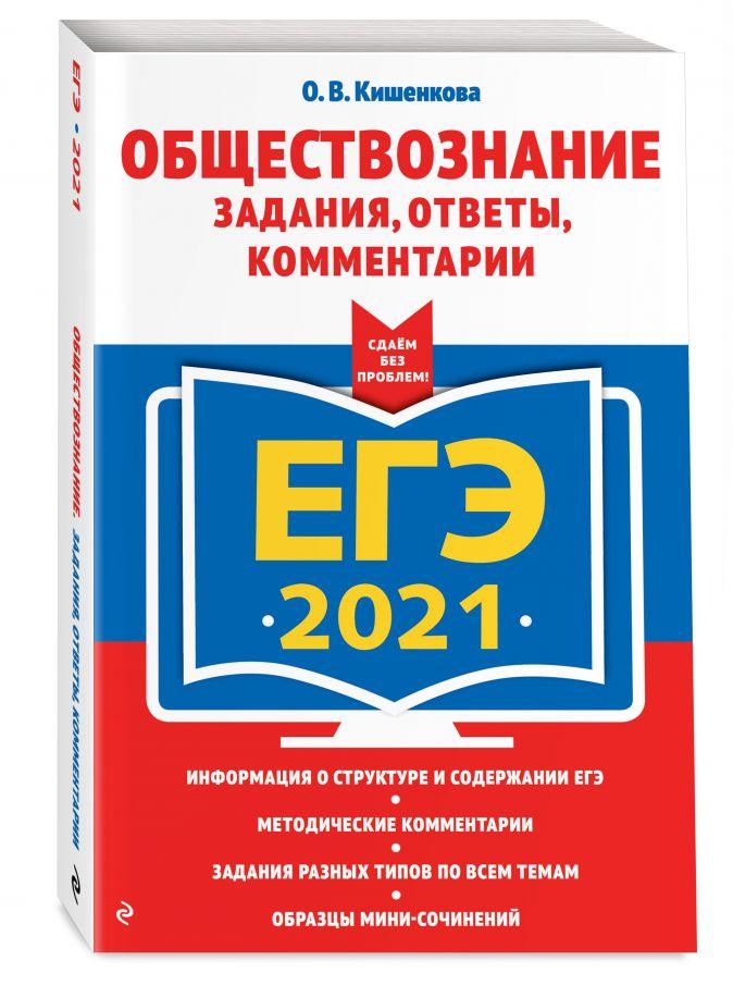 О. В. Кишенкова - ЕГЭ-2021. Обществознание. Задания, ответы, комментарии обложка книги