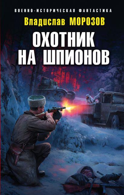 Охотник на шпионов - фото 1