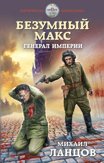 Безумный Макс. Генерал Империи - фото 1