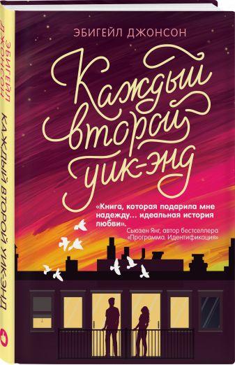 Эбигейл Джонсон - Каждый второй уик-энд обложка книги