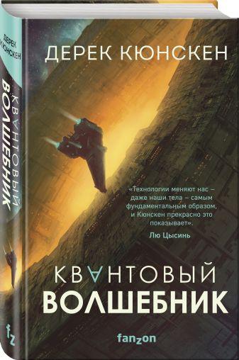 Дерек Кюнскен - Квантовый волшебник обложка книги