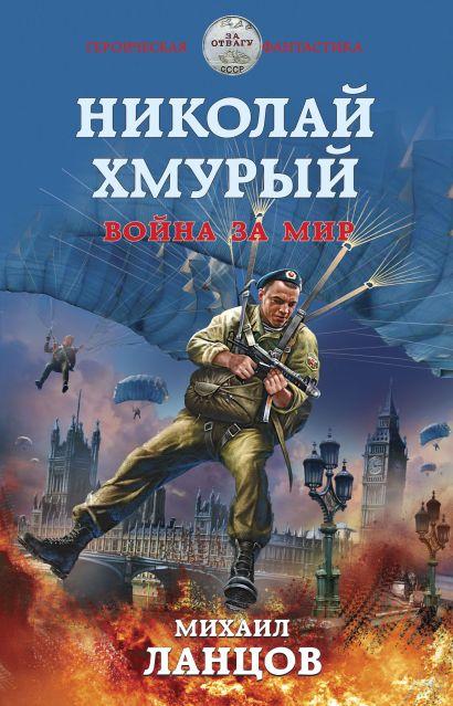 Николай Хмурый. Война за мир - фото 1