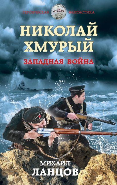 Николай Хмурый. Западная война - фото 1