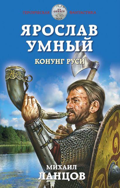 Ярослав Умный. Конунг Руси - фото 1