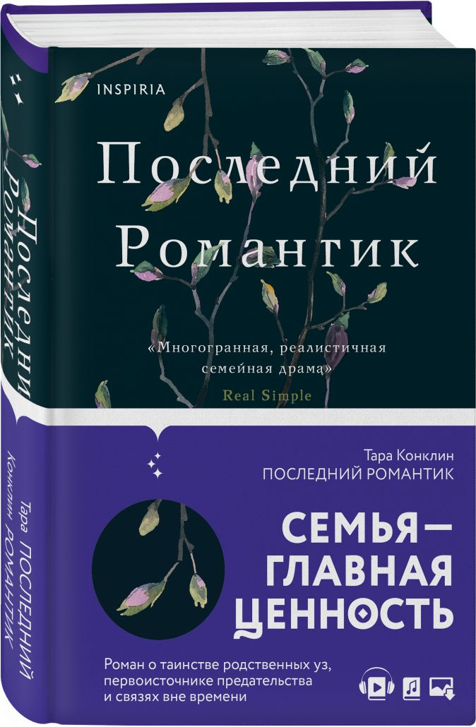 Тара Конклин - Последний романтик обложка книги