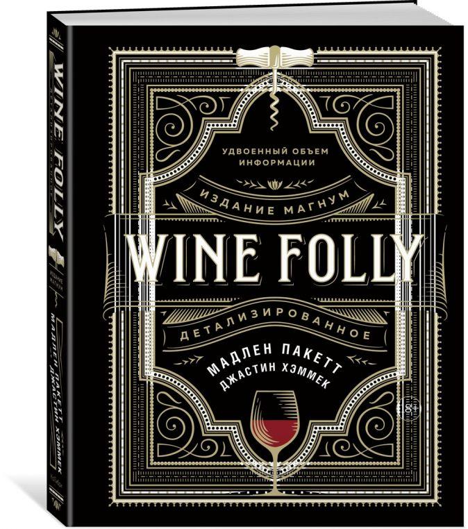 Пакетт М., Хэммек Дж. - Wine Folly. Издание Магнум, детализированное обложка книги