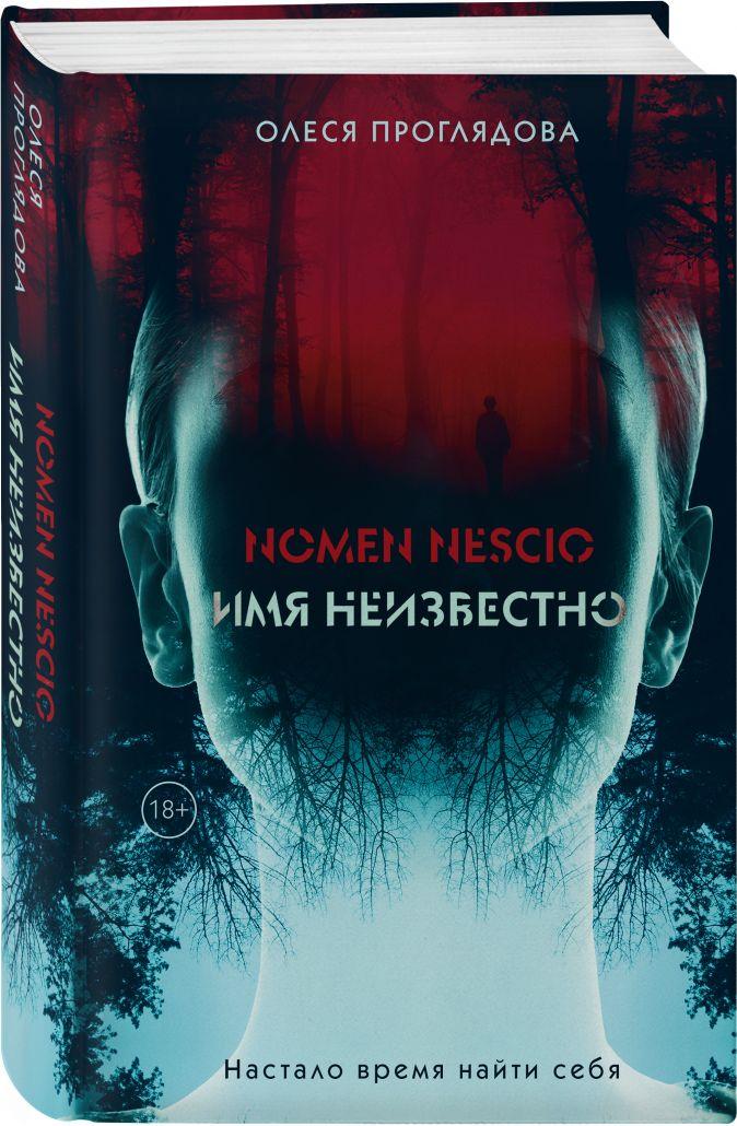 Олеся Проглядова - Nomen nescio. Имя неизвестно обложка книги