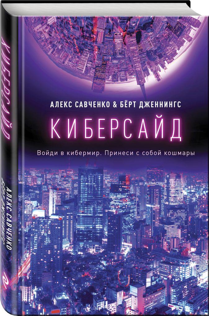 Алекс Савченко, Берт Дженнингс - Киберсайд обложка книги